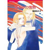 【ハーレクインコミック】漫画家 篠崎佳久子 セット vol.3