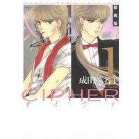 愛蔵版 CIPHER 【電子限定カラー完全収録版】 1