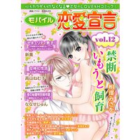 モバイル恋愛宣言 Vol.12