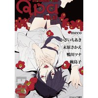 Qpa vol.47 〜エロ