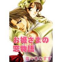 お姫さまの恋物語