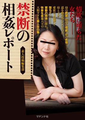 禁断の相姦レポート 情欲に堕ちた女たち
