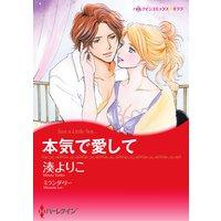 【ハーレクインコミック】ミランダ・リー セット【Renta!限定】