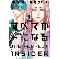 すべてがFになる ‐THE PERFECT INSIDER‐ 分冊版 1巻