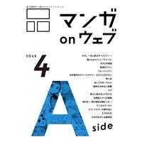 マンガ on ウェブ第4号 side−A