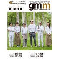 Gentle music magazine vol.28