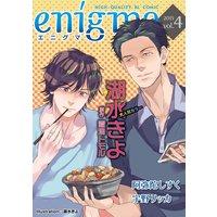enigma vol.4 コワモテ元板前×双子のパパ、ほか