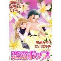 恋愛ポップ vol.P32