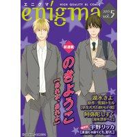 【Renta!限定特典付き】enigma vol.5 優等生×ヤンキー、ほか