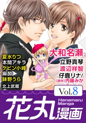花丸漫画Vol.8