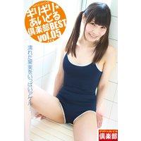 ギリギリ★あいどる倶楽部 BEST vol.05