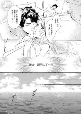 【無料連載】プリンスの甘い罠 三つのティアラ I