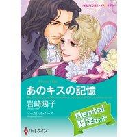 【ハーレクインコミック】ヒストリカル・ロマンスセット【Renta!限定】