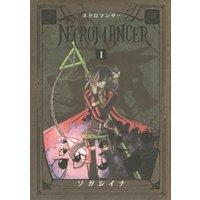 NECROMANCER 1巻
