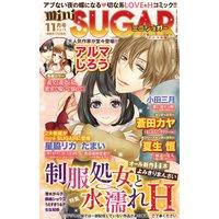 miniSUGAR Vol.41(2015年11月号)
