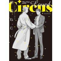 Loved Circus【おまけ付きRenta!限定版】