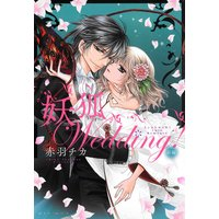 妖狐Wedding!