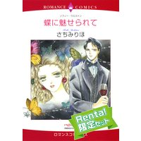 【ハーレクインコミック】さちみりほ 貴族との恋 セット【Renta!限定】
