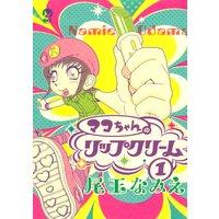 マコちゃんのリップクリーム 1巻