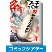 【全巻セット】【コミックシアター】 尻フェチなんかに好かれてたまるか【限定描き下ろし付】