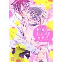 King sitter【Renta!限定特典付き】
