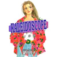 KALEIDOSCOPE−カレイドスコープ−