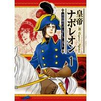 皇帝ナポレオン