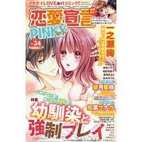 恋愛宣言PINKY vol.34