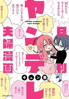 日刊ヤンデレ夫婦漫画