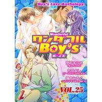 ワンダフルBoy's Vol.25