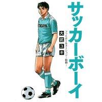サッカーボーイ フットボールネーション−胎動−