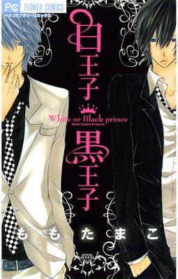 白王子 黒王子