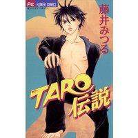 TARO伝説