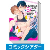 【全巻セット】【コミックシアター】 トモダチ以上のこと、シたい。