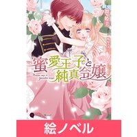 【絵ノベル】蜜愛王子と純真令嬢