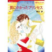 【ハーレクインコミック】ロイヤル・ウェディング テーマセット vol.5