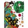 猫絵十兵衛 〜御伽草紙〜 11
