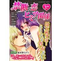 禁断の恋 ヒミツの関係 vol.37