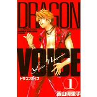 DRAGON VOICE 1巻