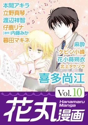 花丸漫画Vol.10