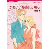 【ハーレクインコミック】金髪・ブロンドヒロインセット vol.1