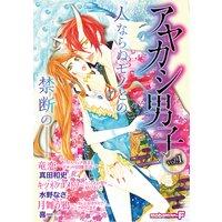 アヤカシ男子 vol.1