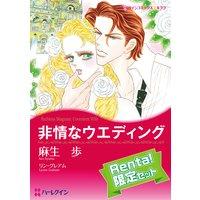 【ハーレクインコミック】殿堂入り作品 プレイボーイヒーロー セット【Renta!限定】