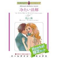 【ハーレクインコミック】殿堂入り作品 誤解から始まる恋 セット【Renta!限定】