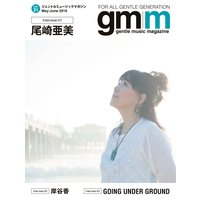 Gentle music magazine vol.31