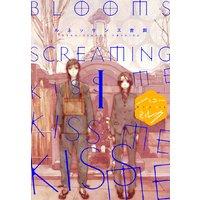 BLOOMS SCREAMING KISS ME KISS ME KISS ME 分冊版
