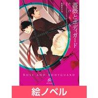 【絵ノベル】薔薇とボディガード