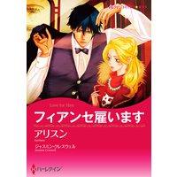 【ハーレクインコミック】漫画家 アリスン セット vol.4