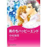 【ハーレクインコミック】ドラマティック・ストーリーセット vol.2