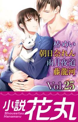 小説花丸 Vol.25